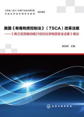 美国《有毒物质控制法》(TSCA)改革法案:《弗兰克劳滕伯格21世纪化学物质安全法案》概论