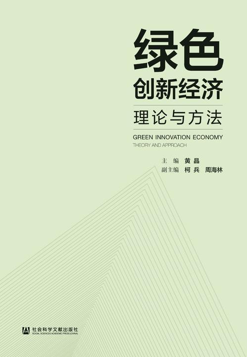 绿色创新经济:理论与方法