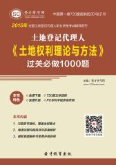 [3D电子书]圣才学习网·2015年土地登记代理人《土地权利理论与方法》过关必做1000题(仅适用PC阅读)