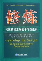 修炼——构建持续发展的学习型组织
