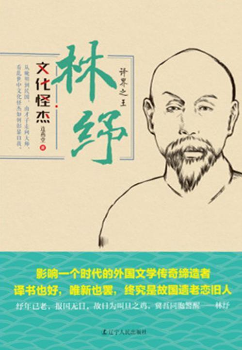 文化怪杰:林纾:译界之王