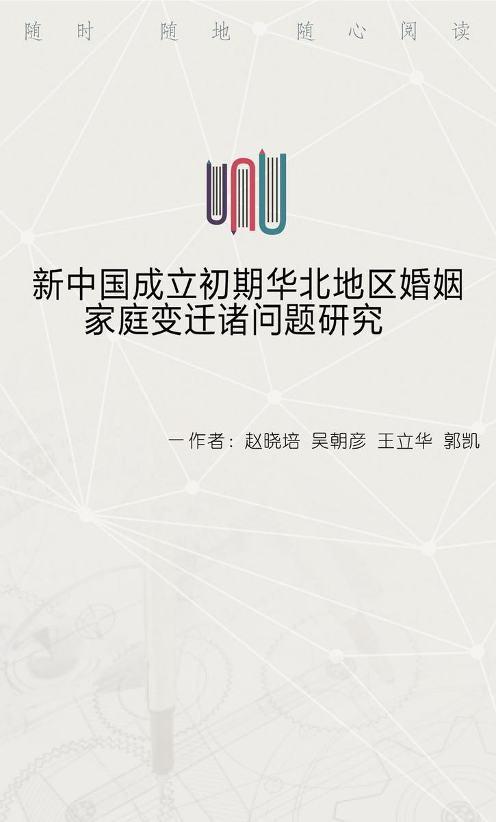 新中国成立初期华北地区婚姻家庭变迁诸问题研究