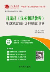 [3D电子书]圣才学习网·吕瑞昌《汉英翻译教程》笔记和课后习题(含考研真题)详解(仅适用PC阅读)