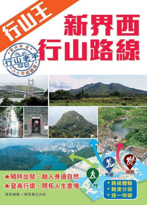 行山王:新界西行山路線(仅适用PC阅读)