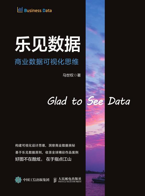 乐见数据——商业数据可视化思维
