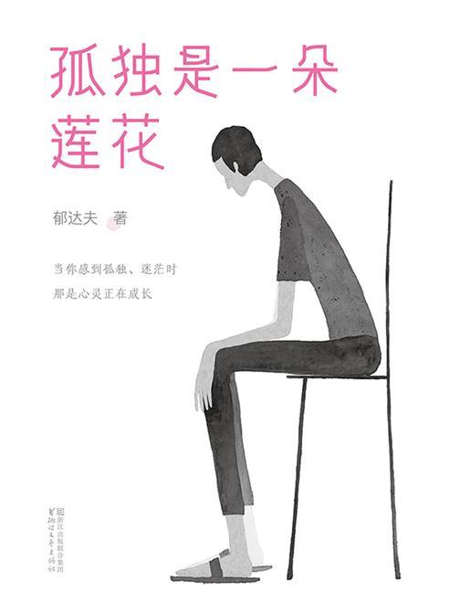 孤独是一朵莲花(作家榜经典文库,孤独大师郁达夫经典散文集,76篇传世之作,让您明白孤独的自己多强大!)大星文化出品