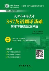 [3D电子书]圣才学习网·天津外国语大学357英语翻译基础历年考研真题及详解(仅适用PC阅读)