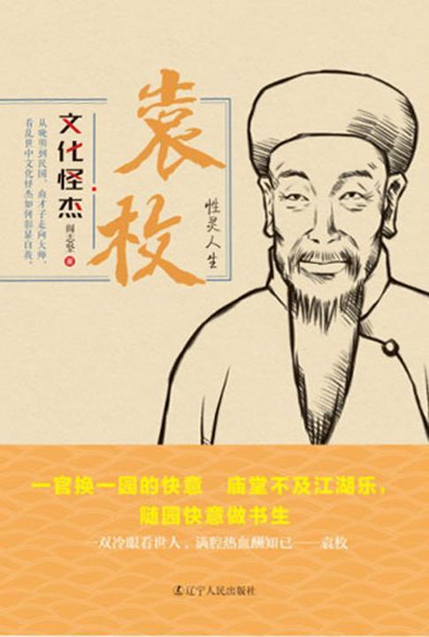 文化怪杰:袁枚:性灵人生