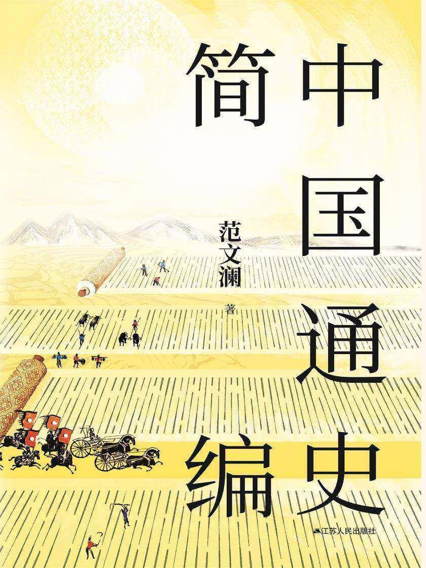中国通史简编(历史的中心不再是帝王将相,而是每一个真实的中国人)