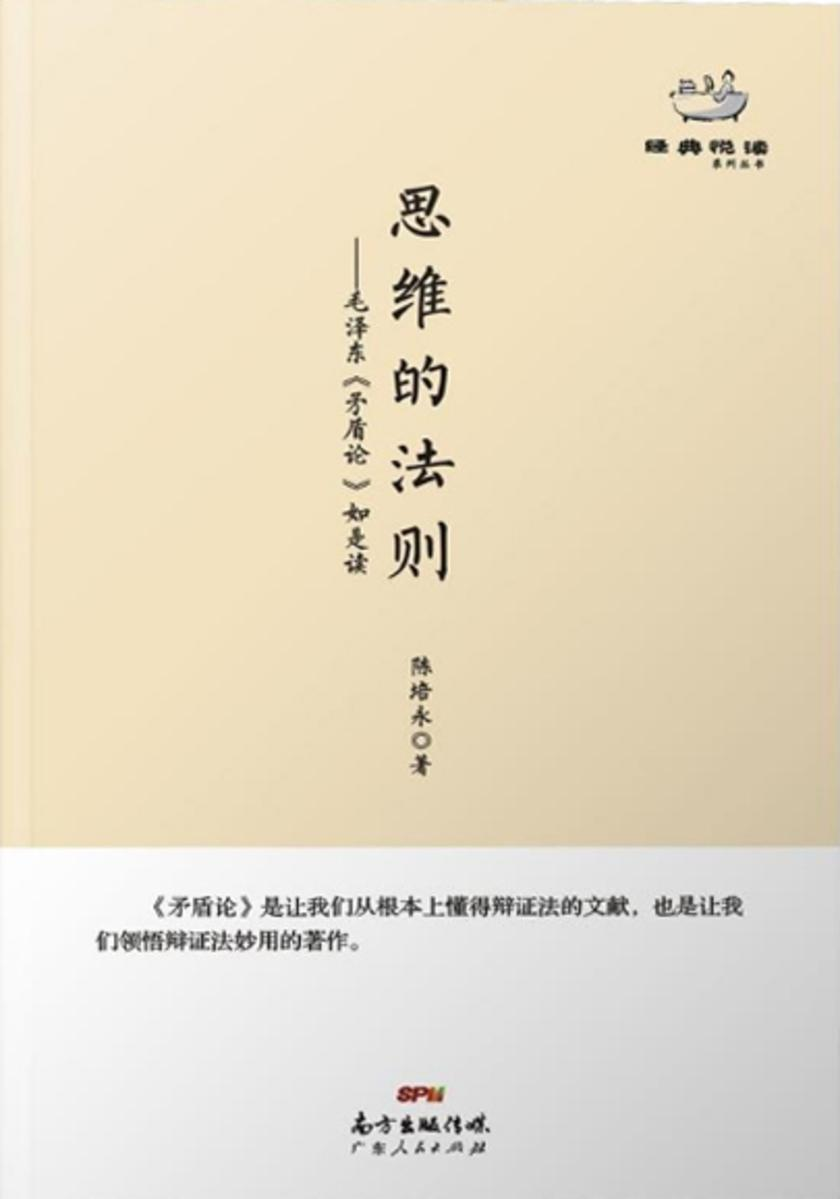 思维的法则:毛泽东《矛盾论》如是读