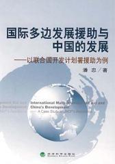 国际多边发展援助与中国的发展——以联合国开发计划署援助为例