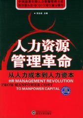 人力资源管理革命:从人力成本到人力资本