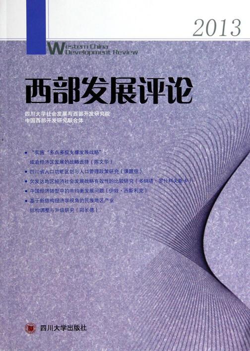 西部发展评论(2013)
