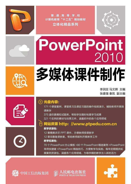 PowerPoint2010多媒体课件制作