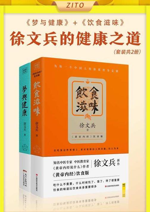徐文兵的健康之道:《梦与健康》+《饮食滋味》(全2册)