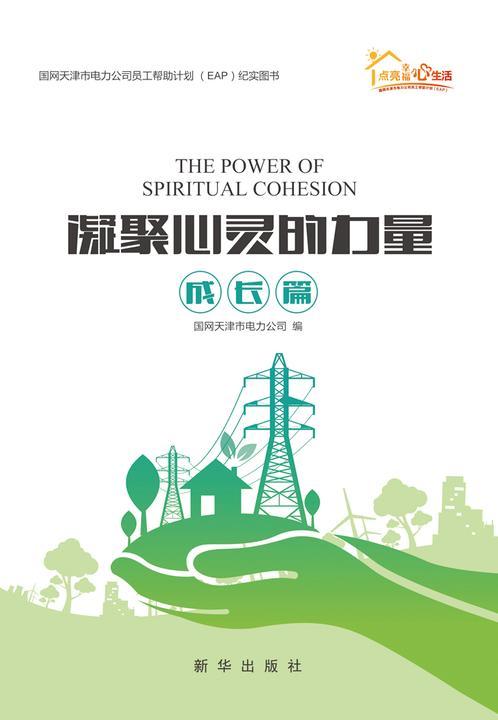 凝聚心灵的力量:国网天津市电力公司员工帮助计划(EAP)纪实系列·成长篇