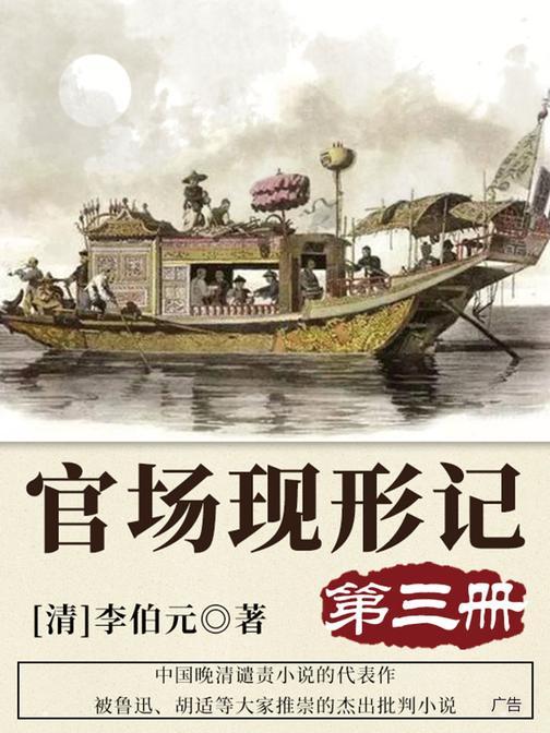 清代经典文学:官场现形记·三