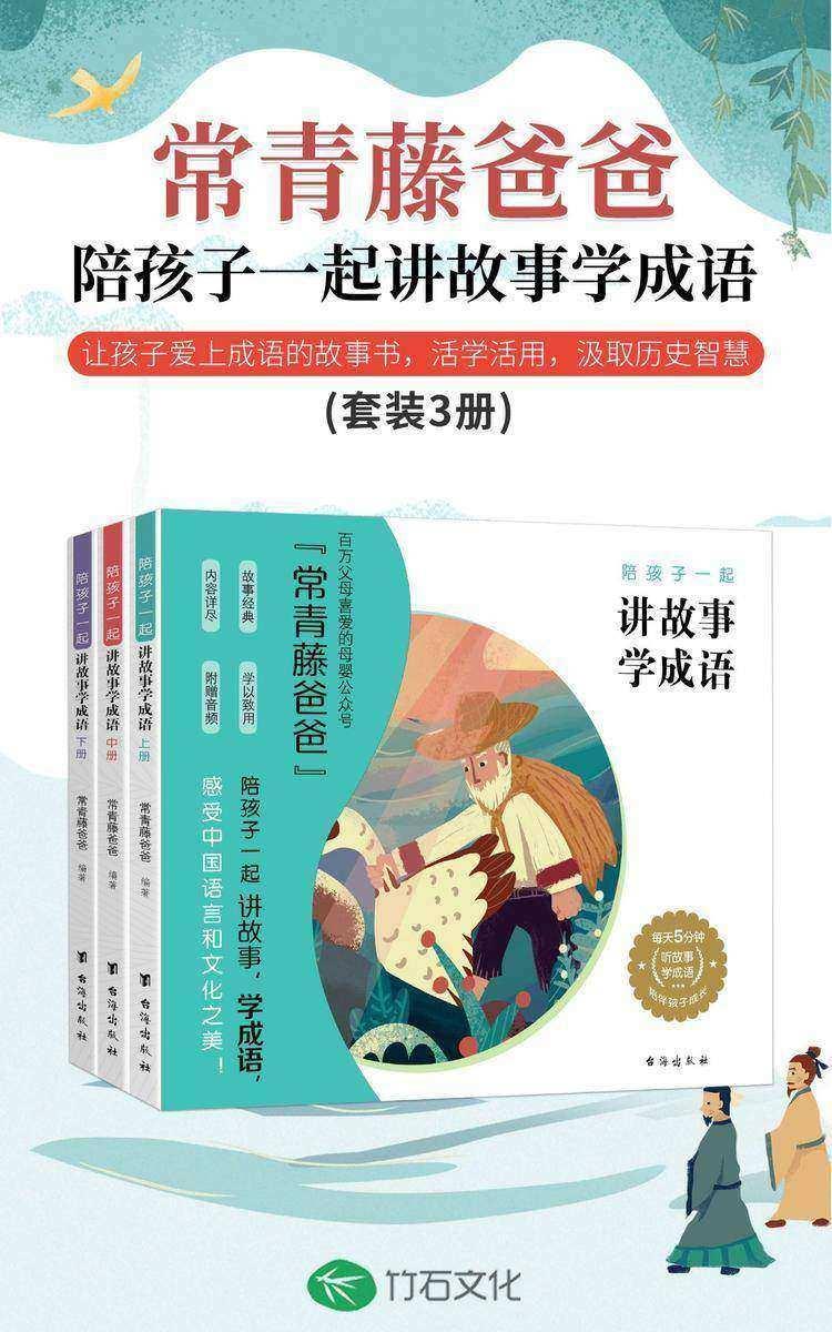 常青藤爸爸陪孩子一起讲故事学成语(共3册):精选100个成语故事,与孩子共同感受古人情味,汲取历史智慧,欣赏成语之美