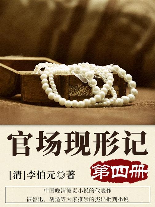 清代经典文学:官场现形记·四
