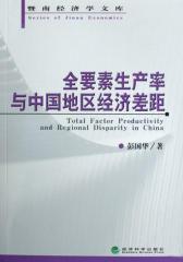 全要素生产率与中国地区经济差距(仅适用PC阅读)