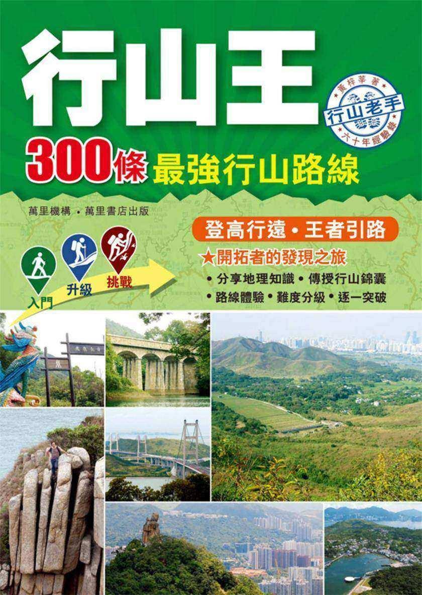 行山王——300條最強行山路線(仅适用PC阅读)