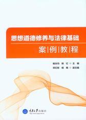 思想道德修养与法律基础案例教程