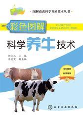 彩色图解科学养牛技术