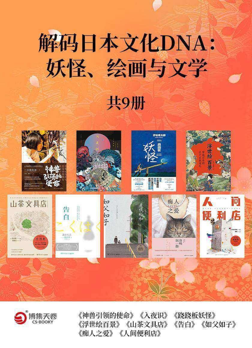 解码日本文化DNA:妖怪、绘画与文学(共9册)