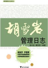 胡雪岩管理日志(试读本)