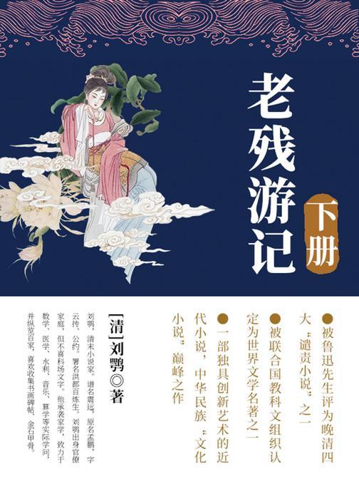 清代经典文学:老残游记(下)