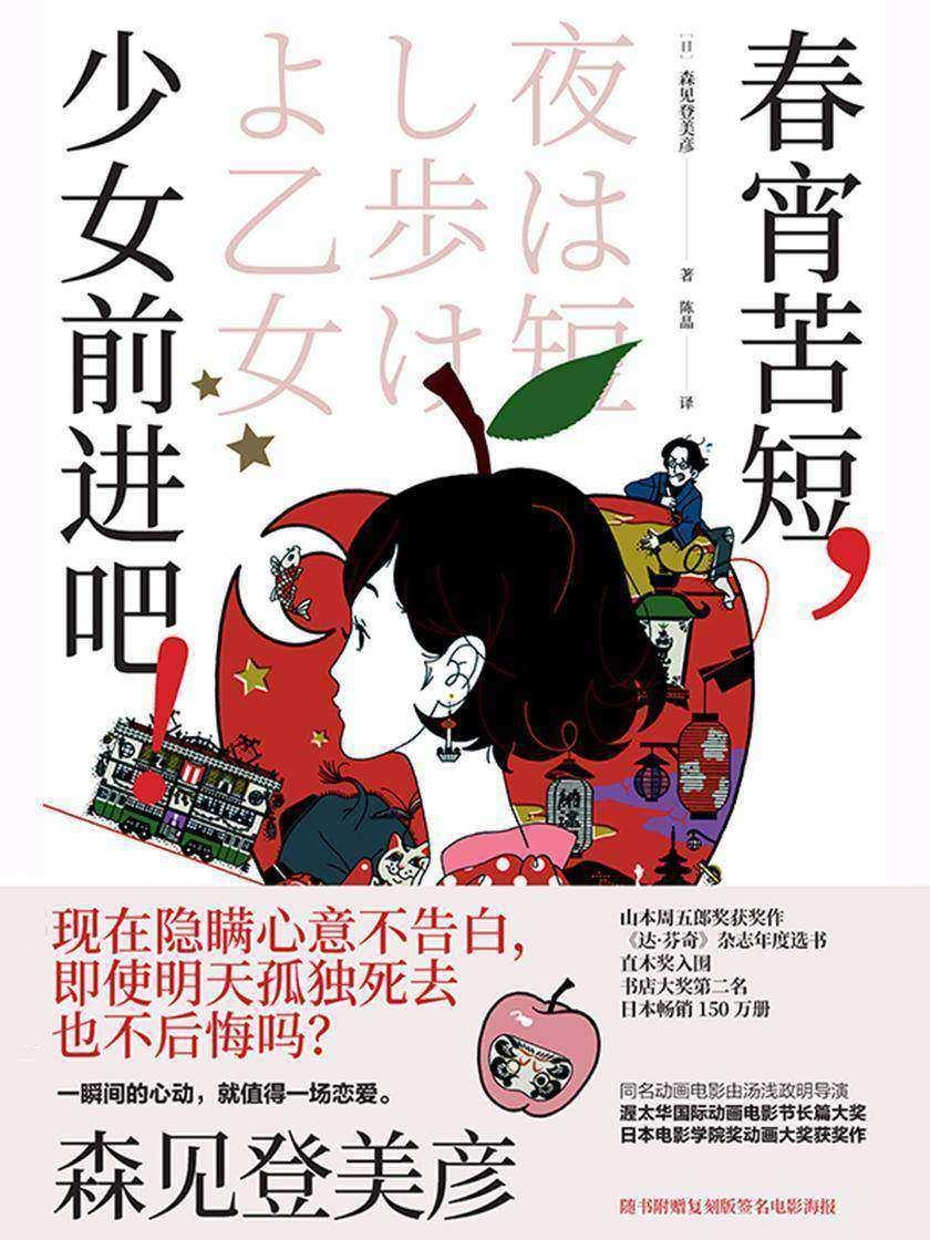 """春宵苦短,少女前进吧!【高分神作动画原著小说。专治""""不能恋爱""""这种病。】"""