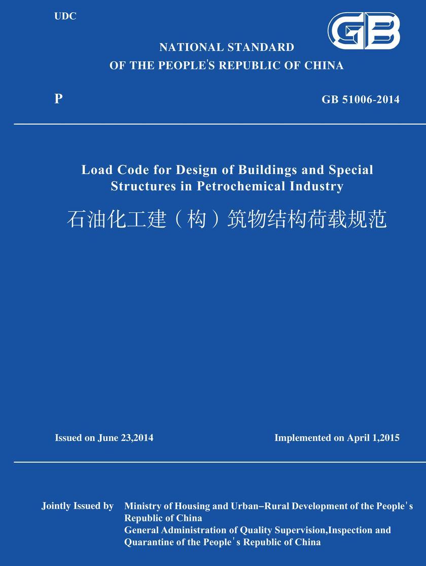 GB 51006-2014 石油化工建(构)筑物结构荷载规范(英文版)
