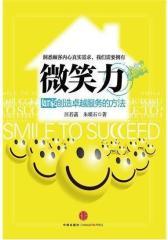微笑力——如家创造卓越服务的方法(试读本)