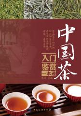 中国茶入门鉴赏一本通