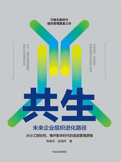 共生:未来企业组织进化路径