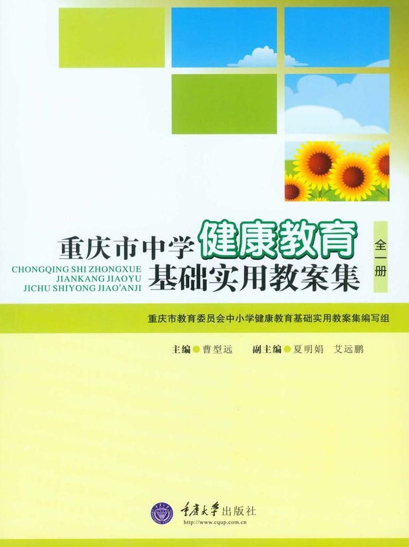 重庆市中学健康教育基础实用教案集(全一册)