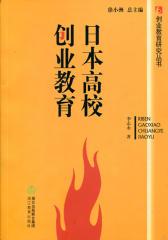 日本高校创业教育