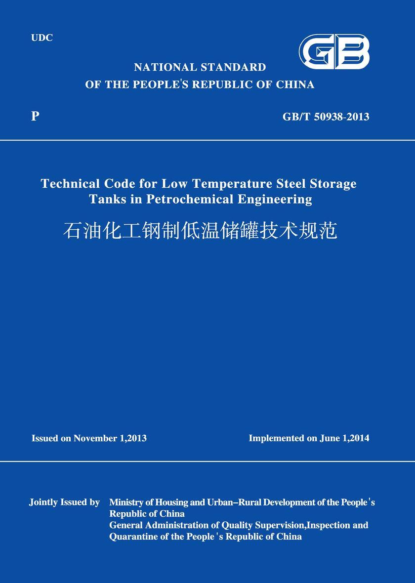 GB/T 50938-2013 石油化工钢制低温储罐技术规范 (英文版)