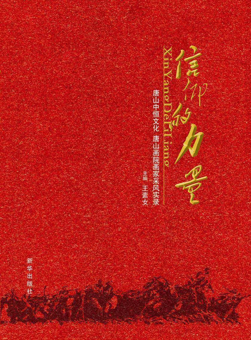 信仰的力量:唐山中恒文化唐山画院画家采风实录