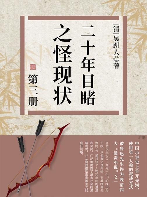清代经典文学:二十年目睹之怪现状·三