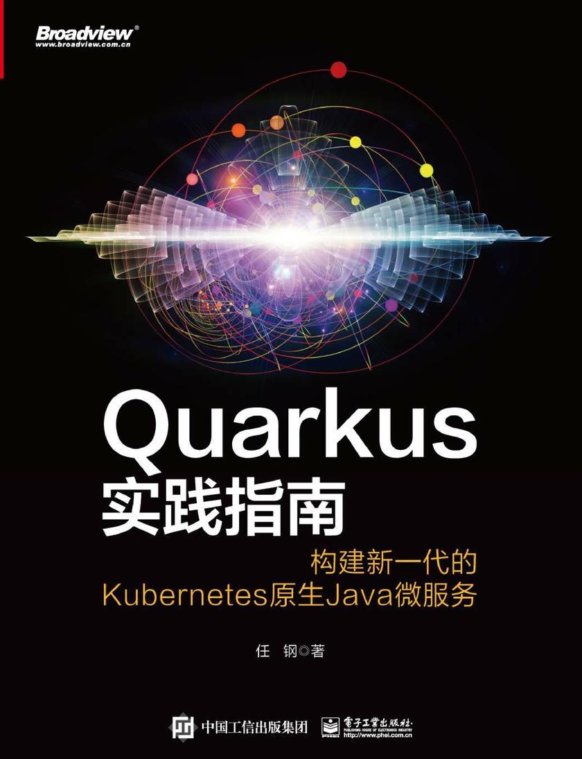 Quarkus实践指南:构建新一代的Kubernetes原生Java微服务