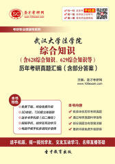 武汉大学法学院综合知识(含628综合知识、629综合知识等)历年考研真题汇编(含部分答案)(仅适用PC阅读)