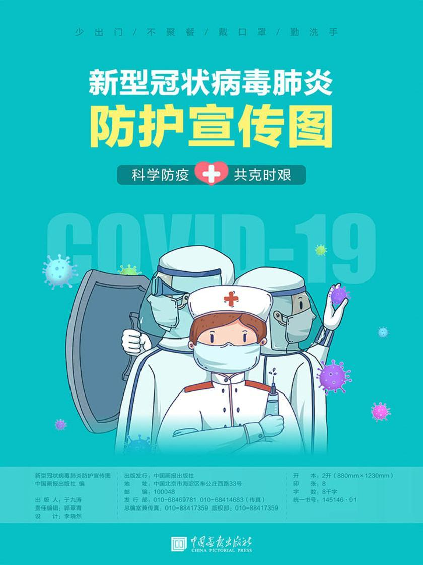 新型冠状病毒肺炎防护宣传图