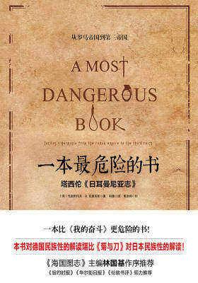 一本最危险的书:一本比《我的奋斗》更危险的书