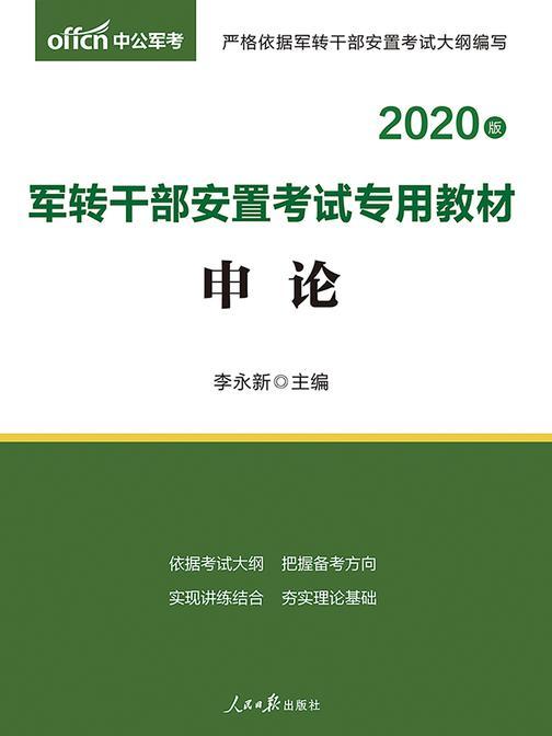 中公2020军转干部安置考试专用教材申论