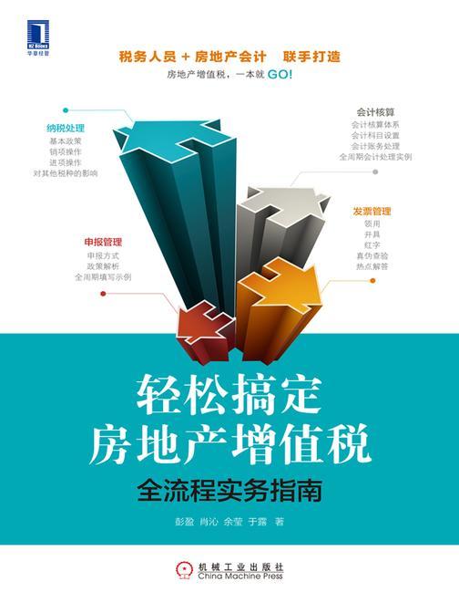 轻松搞定房地产增值税:全流程实务指南