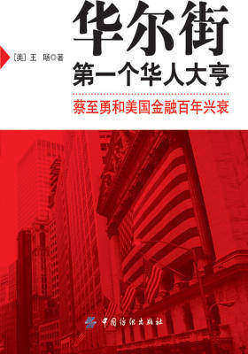 华尔街第一个华人大亨:蔡至勇和美国金融百年兴衰