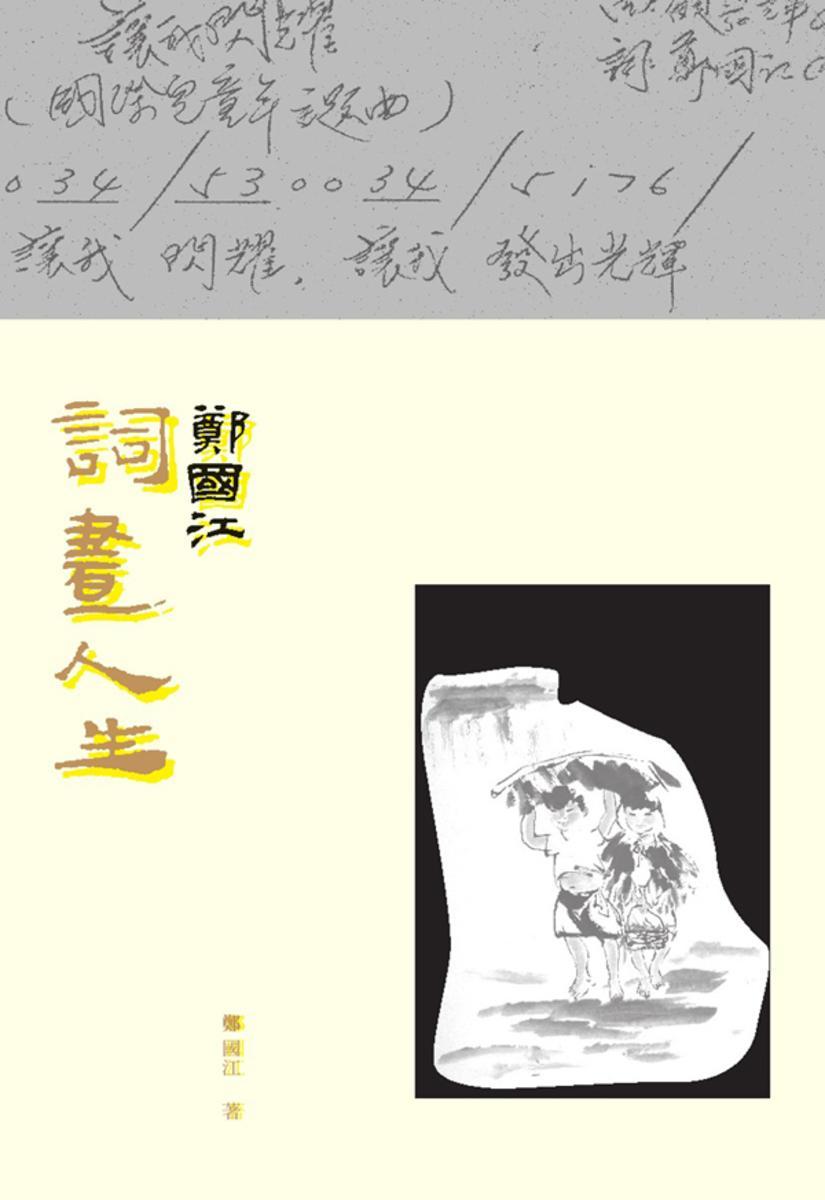 鄭國江詞畫人生(仅适用PC阅读)