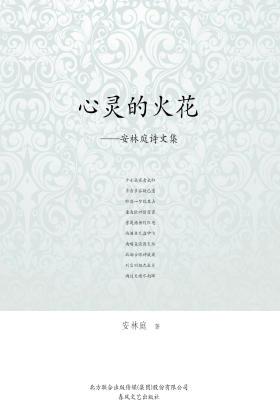心灵的火花:安林庭诗文集