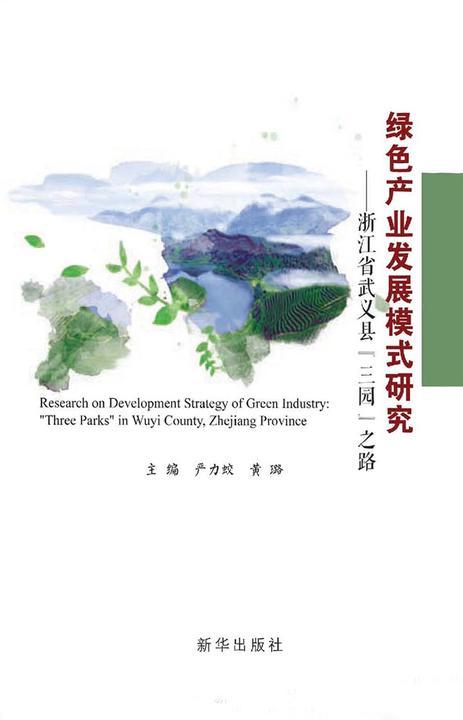 """绿色产业发展模式研究:浙江省武义县""""三园""""之路"""